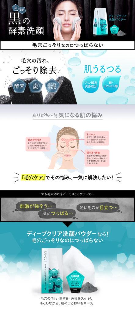 【FANCL】洗顔パウダーっていいのかな?